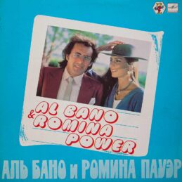 Al Bano & Romina Power - Аль Бано И Ромина Пауэр