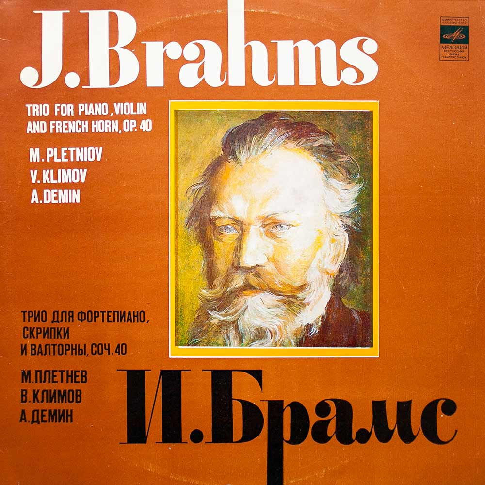 Brahms M. Pletniov, V. Klimov, A. Demin - Trio For Piano, Violin And French Horn, Op. 40