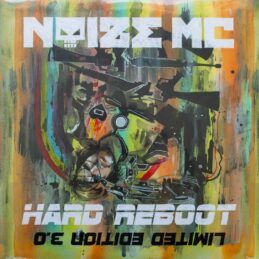 Noize MC - Hard Reboot 3.0