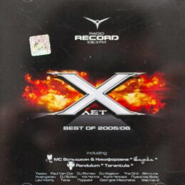 Various ‎– Radio Record X Лет Best Of 200506